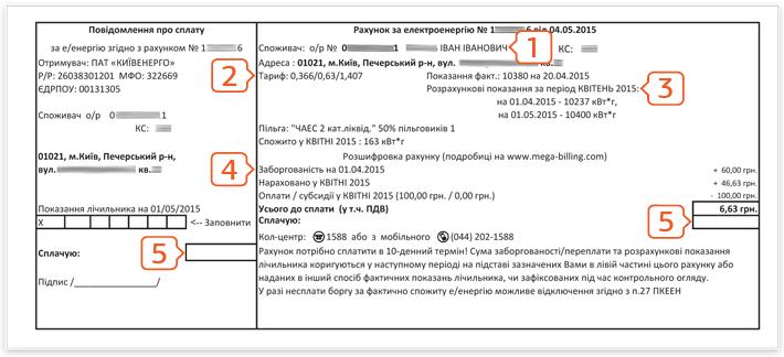 бланк квитанции на оплату электроэнергии киевэнерго - фото 8
